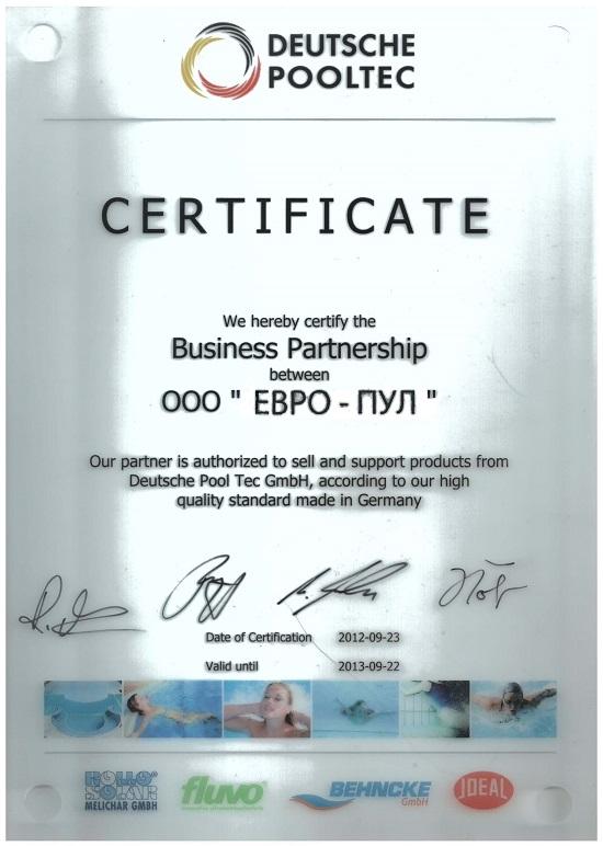 сертификат3 euro-pools.ru