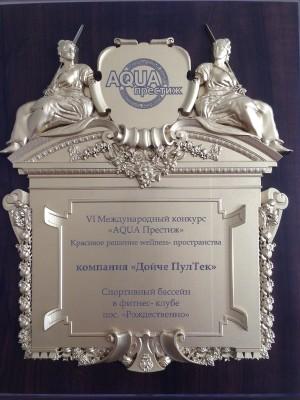 награда euro-pools.ru